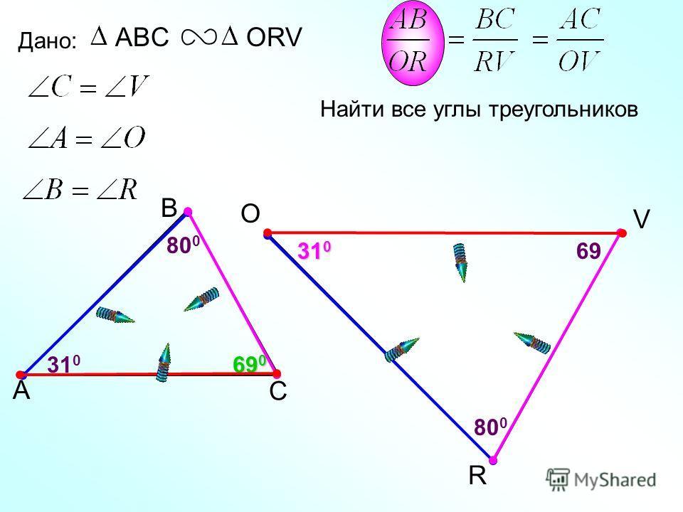 А В С O R Дано: ABCORV V 69 800800 800800 310310310310 310310 69 0 Найти все углы треугольников