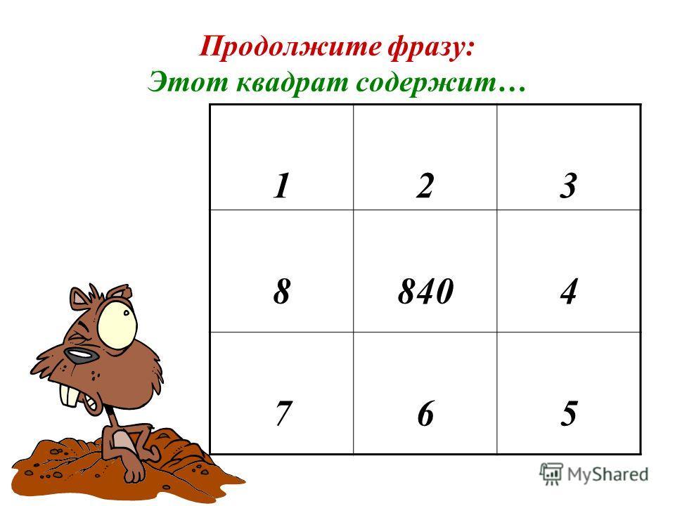 Продолжите фразу: Этот квадрат содержит… 123 88404 765
