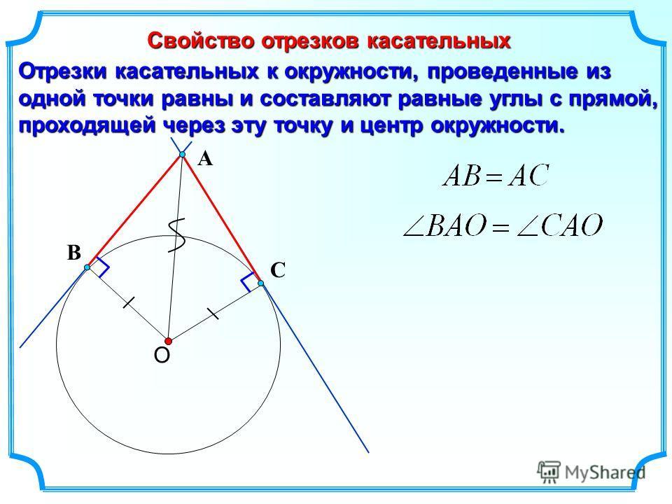 Отрезки касательных к окружности, проведенные из одной точки равны и составляют равные углы с прямой, проходящей через эту точку и центр окружности. Свойство отрезков касательных О С А В