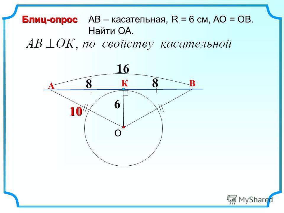 В О АВ – касательная, R = 6 см, АО = ОВ. Найти ОА.Блиц-опрос 6 А 16 К 8 8 10