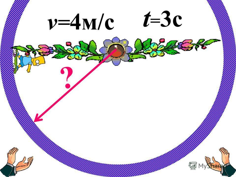 v = 4м/с t = 3c ?