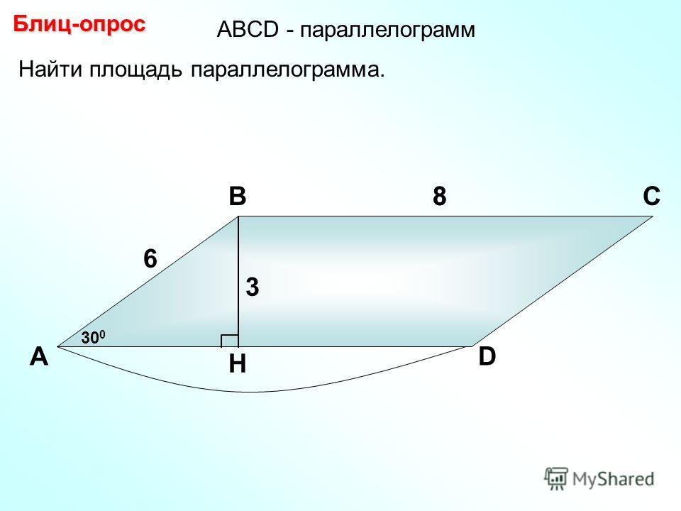 Найти площадь параллелограмма. Блиц-опрос А ВС D 6 H 30 0 88 3 АBCD - параллелограмм