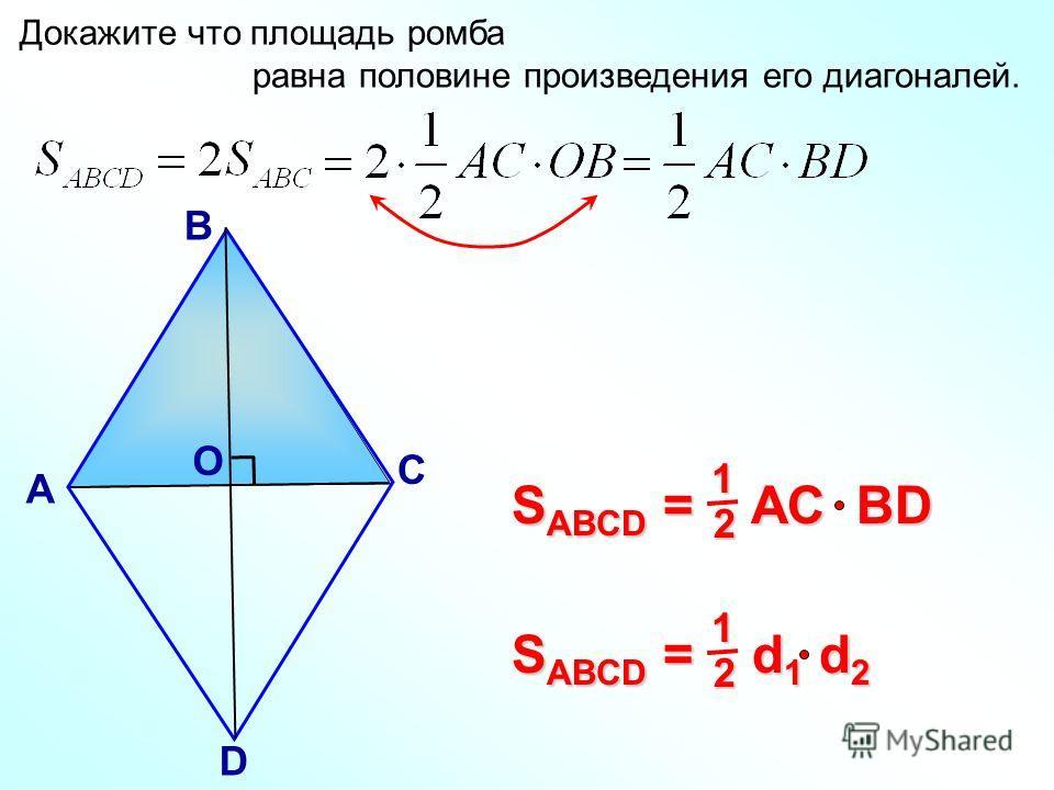 А В С D О Докажите что площадь ромба равна половине произведения его диагоналей.12 S ABCD = AC BD S ABCD = d 1 d 2 12