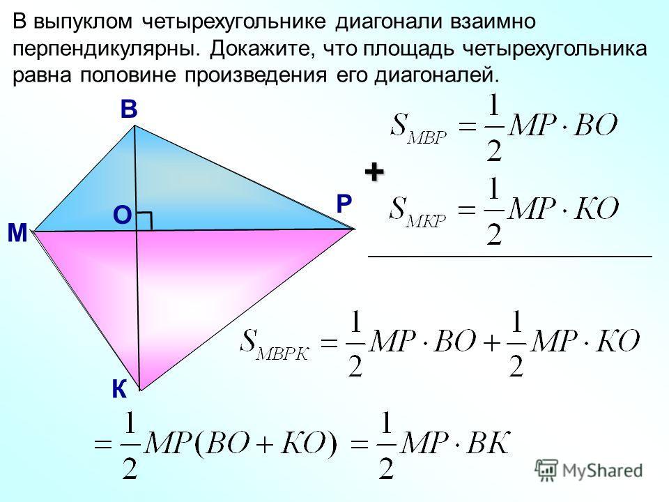 М В Р К О В выпуклом четырехугольнике диагонали взаимно перпендикулярны. Докажите, что площадь четырехугольника равна половине произведения его диагоналей.+