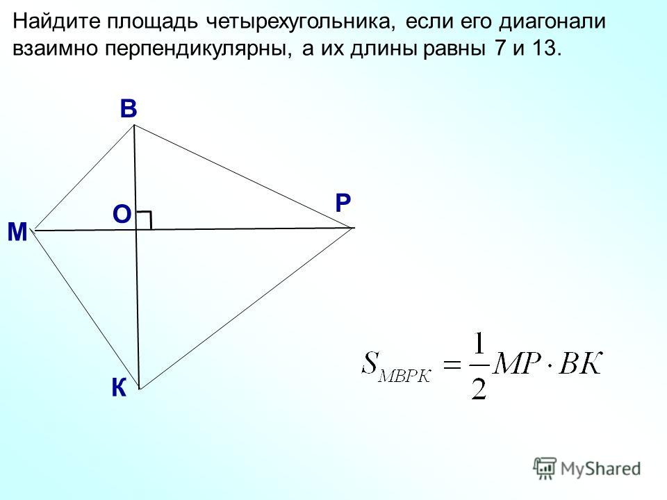 М В Р К О Найдите площадь четырехугольника, если его диагонали взаимно перпендикулярны, а их длины равны 7 и 13.