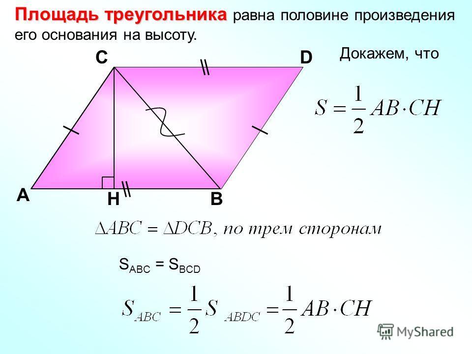 Площадь треугольника Площадь треугольника равна половине произведения его основания на высоту. Докажем, что А СD ВH S ABC = S BCD