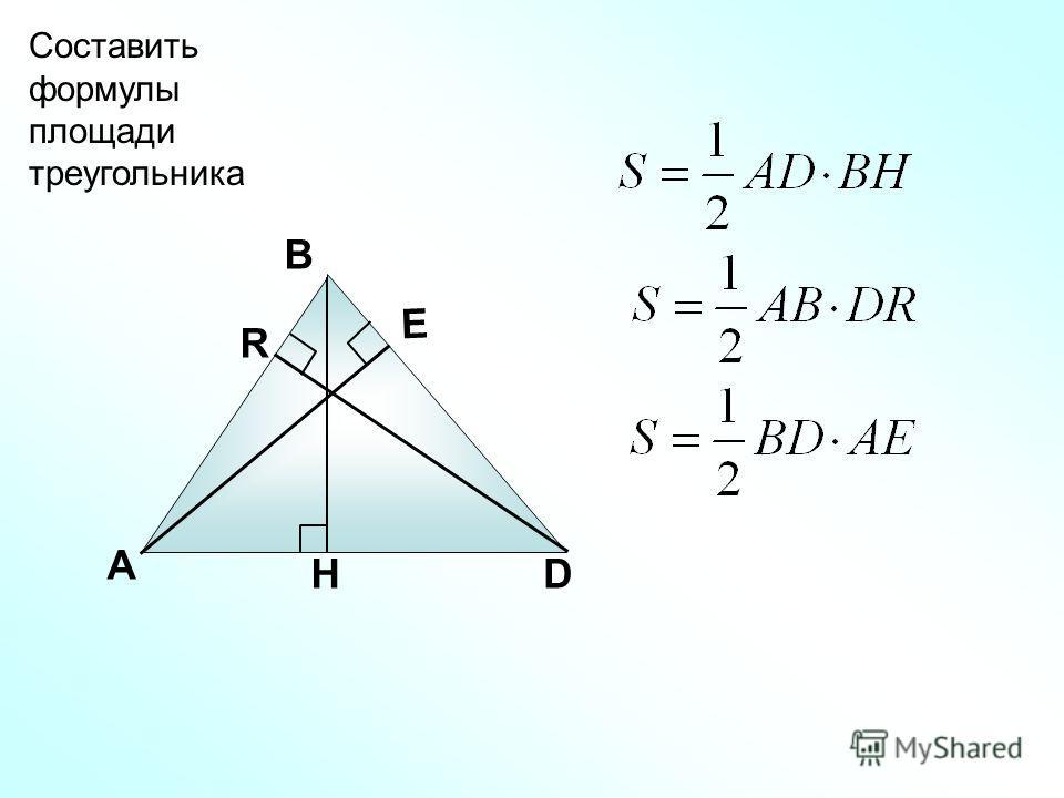 А В D H Составить формулы площади треугольника R E