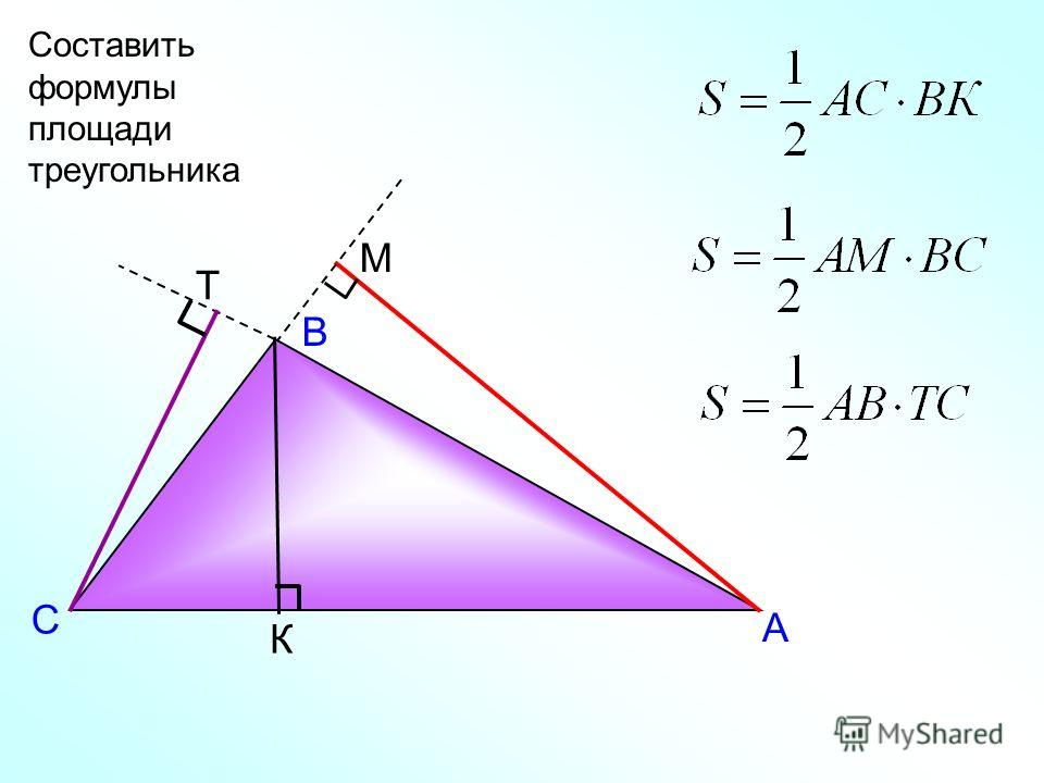 А В С К М Т Составить формулы площади треугольника