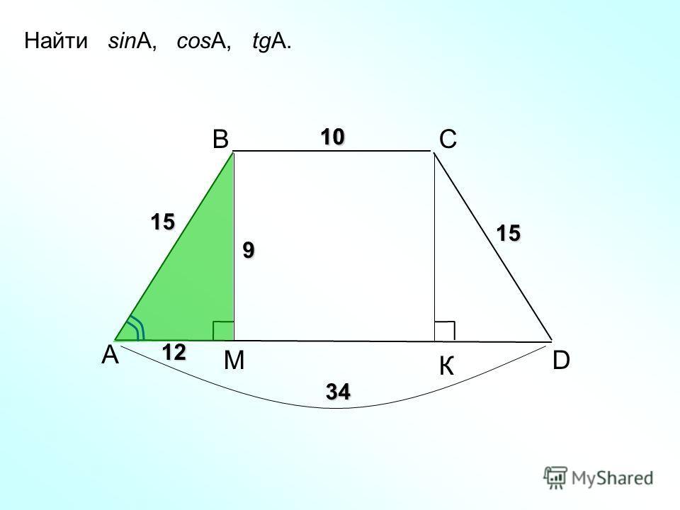 Найти sinA, cosA, tgA. А С 10101010 В D 15 15 34 M К 10101010 12 9