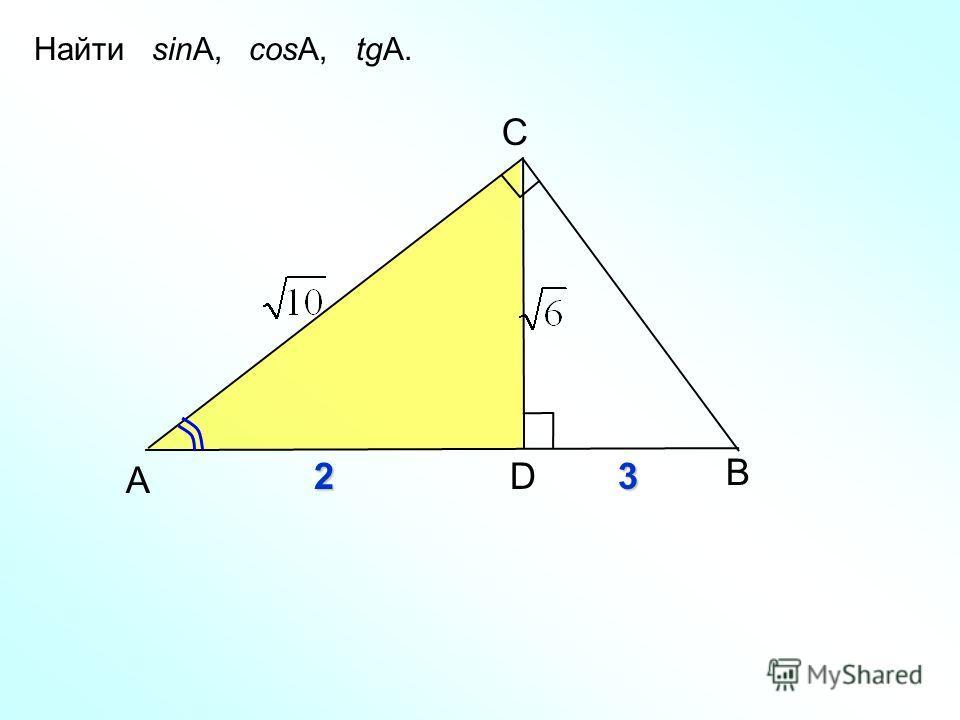 B C А D23