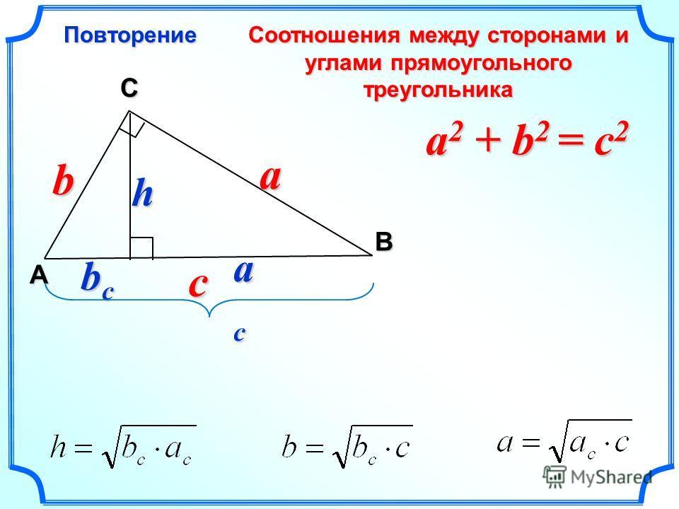 Соотношения между сторонами и углами прямоугольного треугольника Повторение C A В a 2 + b 2 = c 2 c b a bcbcbcbc acacacac h