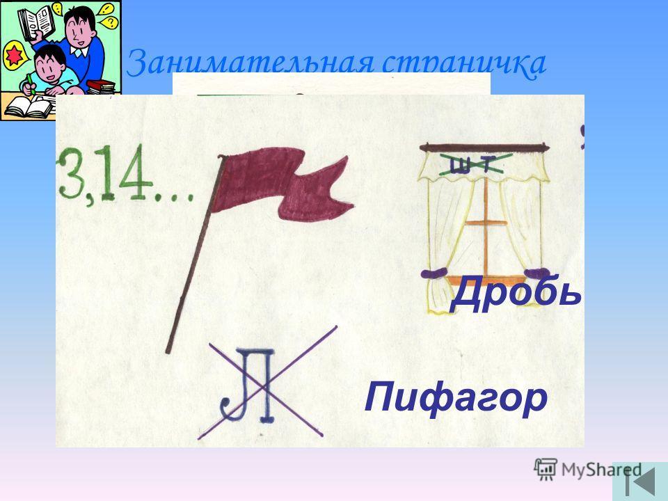 Игра «Отгадай пословицу» 1-я строка пословицы: 1,4 + 0,6; 2 – 1,7; 0,3 · 1,2; 0,36 + 0,04; 0,4 + 0,96; 1,36 – 0,2; 1,16 · 0,5; 0,58 · 50; 29 – 27,84; 1,16 – 0,86. Ключ к 1-ой строке: 0,3 - О 0,58 – Д 0,4 - Ч 2 – К 1,16 - Л 0,36 – Н 29 – Е 1,36 – И 2-