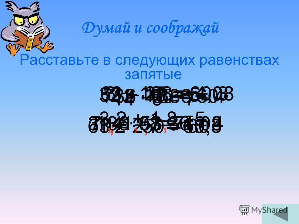 Думай и соображай Известно, какое значение имеет запятая в русском языке. От неправильной расстановки запятых смысл предложения может резко измениться. Например, «Казнить, нельзя помиловать» и «Казнить нельзя, помиловать». В математике от положения з