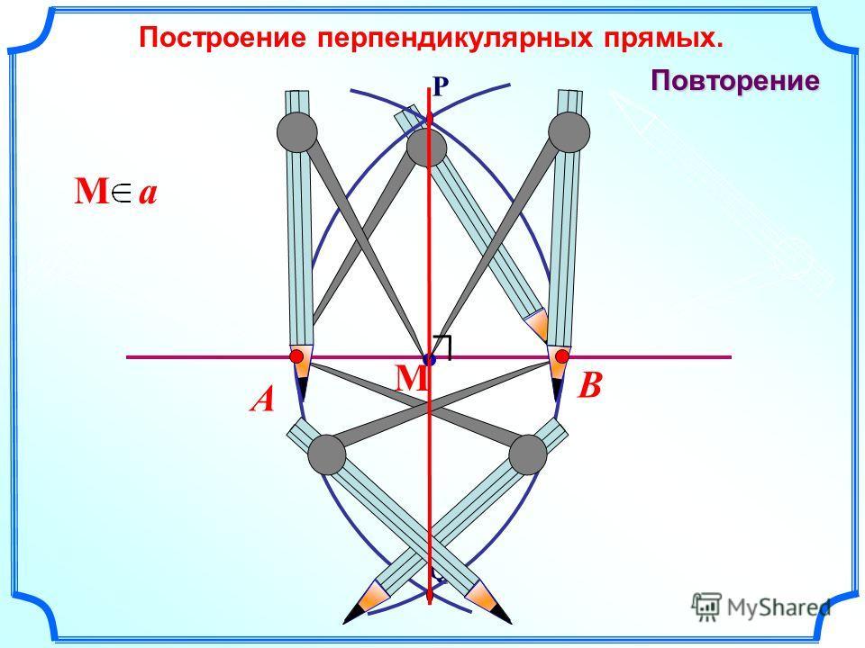 Q P В А М М a Построение перпендикулярных прямых. Повторение