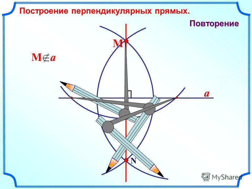 a N М М aПовторение