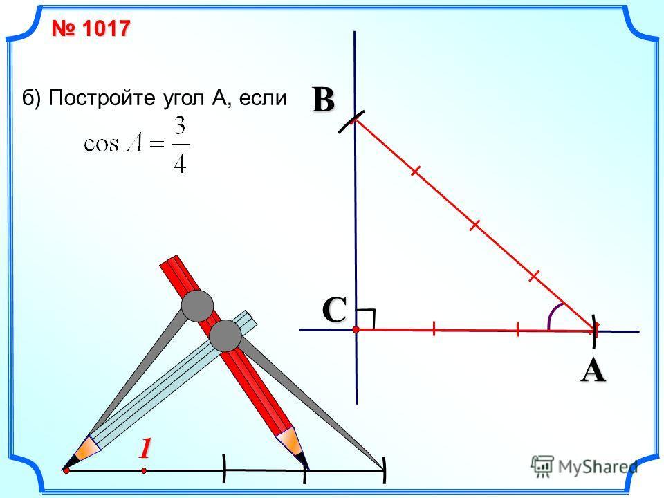 1 1017 1017 б) Постройте угол А, если A C B