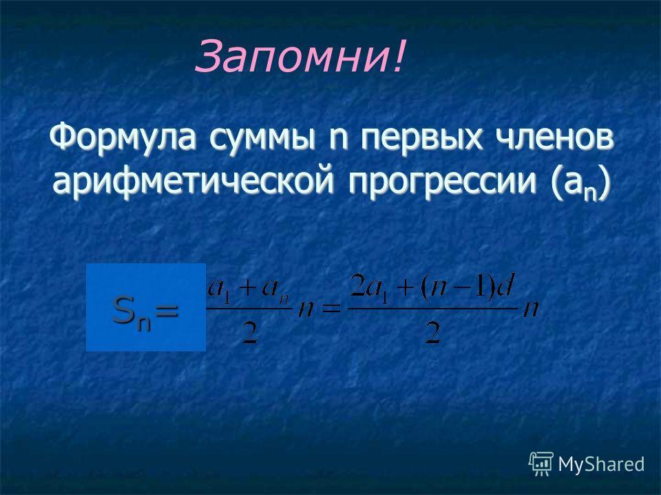 Формула суммы n первых членов арифметической прогрессии (а n ) Sn=Sn=Sn=Sn= Запомни!