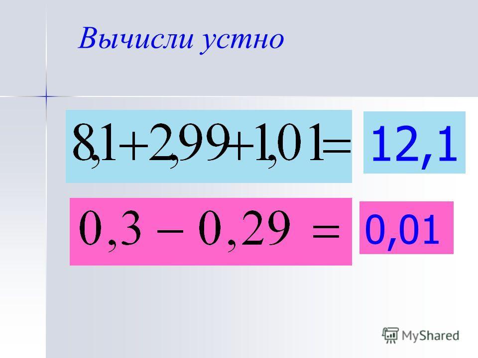 Вычисли устно 12,1 0,01