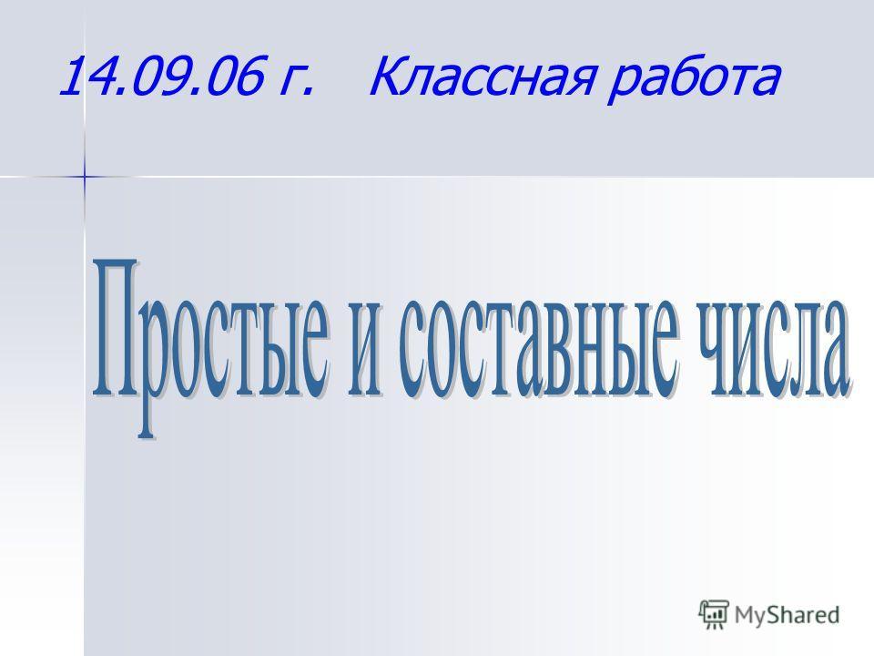 14.09.06 г. Классная работа