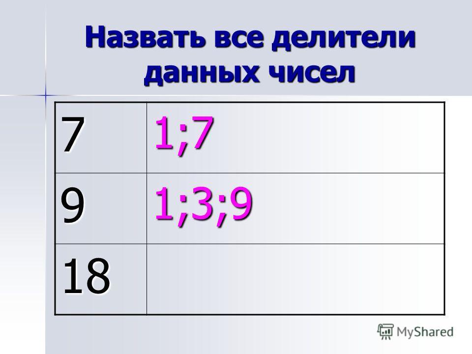 71;7 91;3;9 18