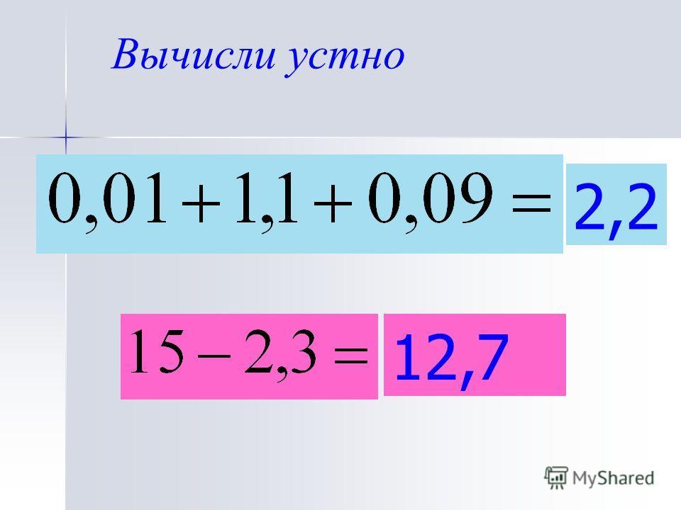 Вычисли устно 2,2 12,7