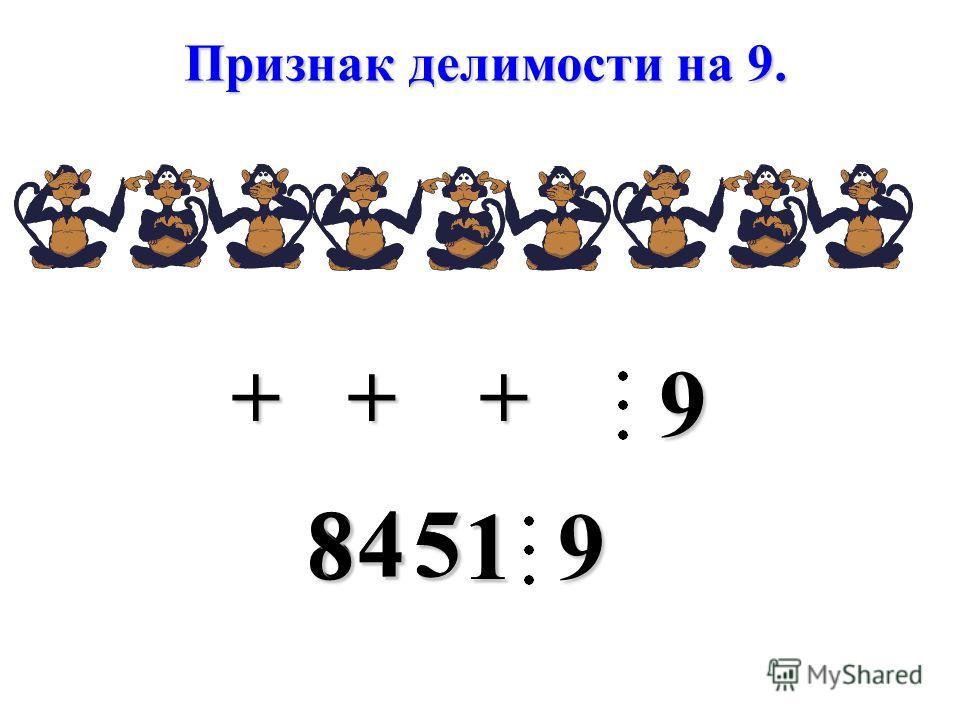 Признак делимости на 9. 845 19 +++ 8 45 1 9