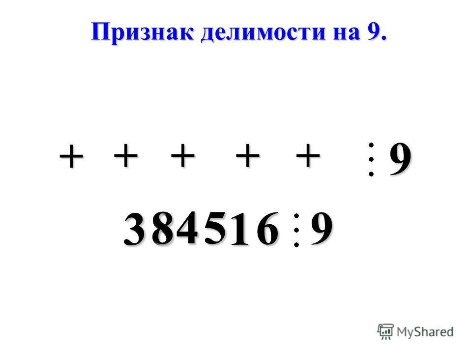 18 845 1 9 +++ 45 9 33 + 66 +
