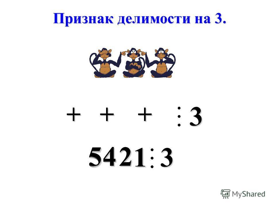44 5 2 Признак делимости на 3. 52 13 +++ 1 3