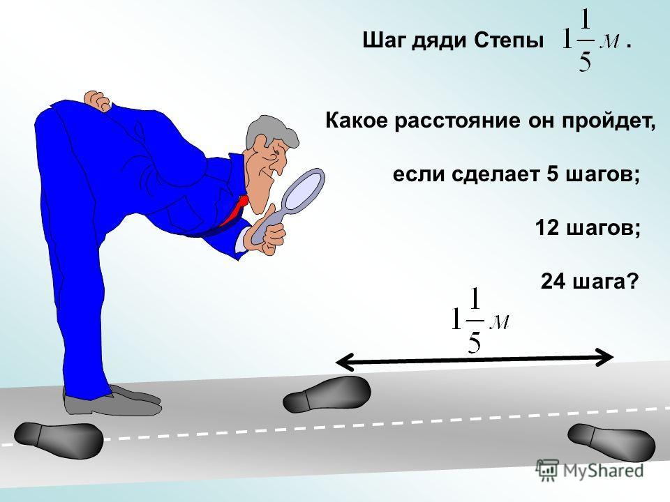 Шаг дяди Степы. Какое расстояние он пройдет, если сделает 5 шагов; 12 шагов; 24 шага?