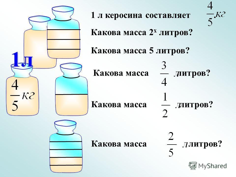 1 л керосина составляет. Какова масса 2 х литров? 1л Какова масса 5 литров? Какова масса литров?