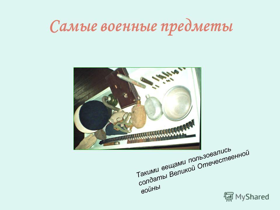 Самые военные предметы Такими вещами пользовались солдаты Великой Отечественной войны