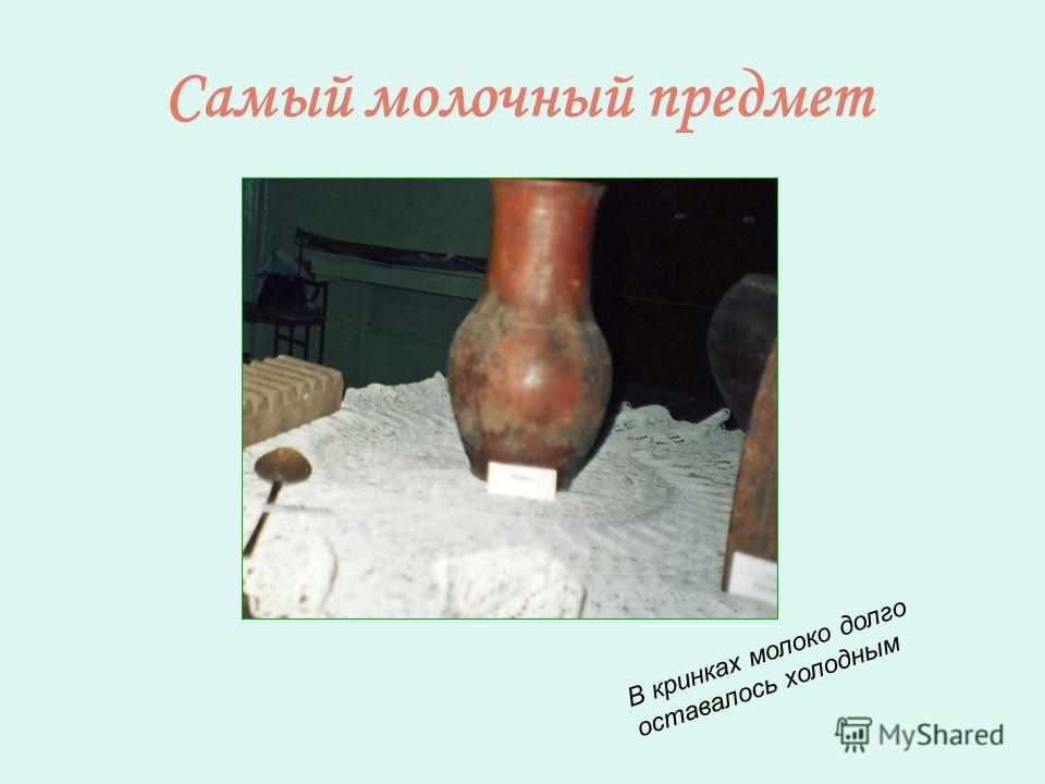 Самый молочный предмет В кринках молоко долго оставалось холодным