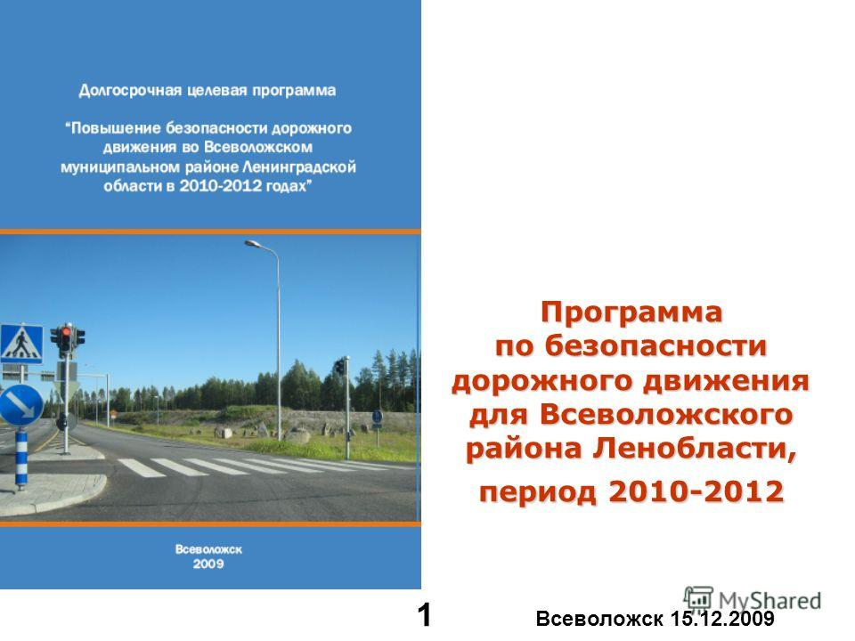 1 Всеволожск 15.12.2009 Программа по безопасности дорожного движения для Всеволожского района Ленобласти, период 2010-2012