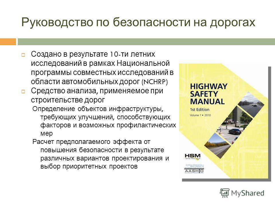 Руководство по безопасности на дорогах Создано в результате 10- ти летних исследований в рамках Национальной программы совместных исследований в области автомобильных дорог (NCHRP) Средство анализа, применяемое при строительстве дорог Определение объ