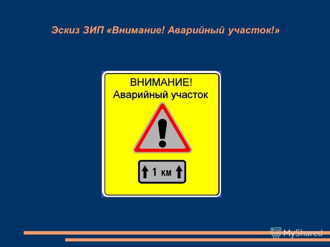 Эскиз ЗИП «Внимание! Аварийный участок!»