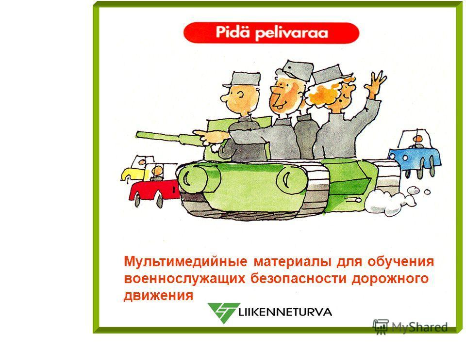 Мультимедийные материалы для обучения военнослужащих безопасности дорожного движения