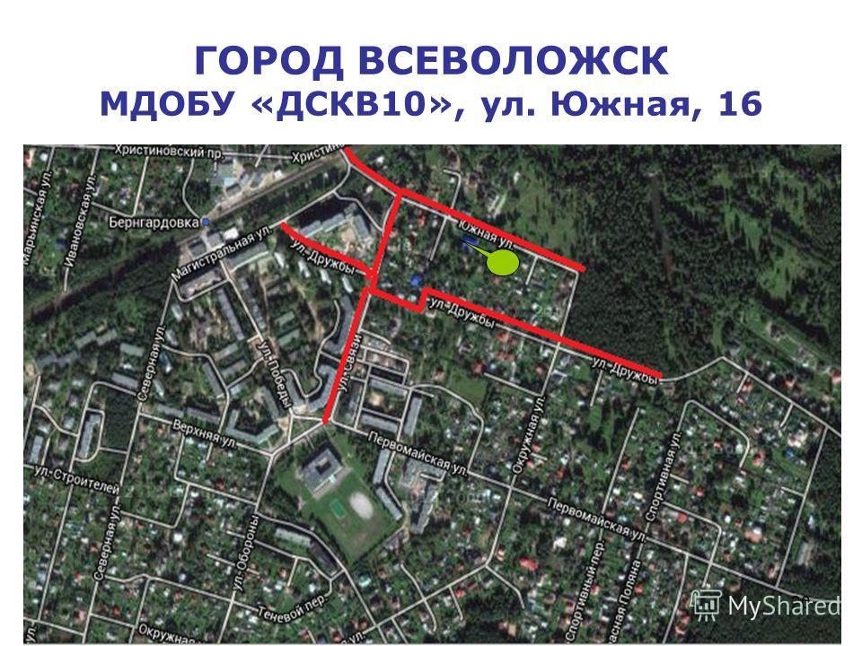 ГОРОД ВСЕВОЛОЖСК МДОБУ «ДСКВ10», ул. Южная, 16 20