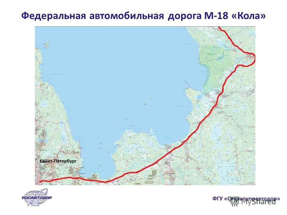 Федеральная автомобильная дорога М-18 «Кола»