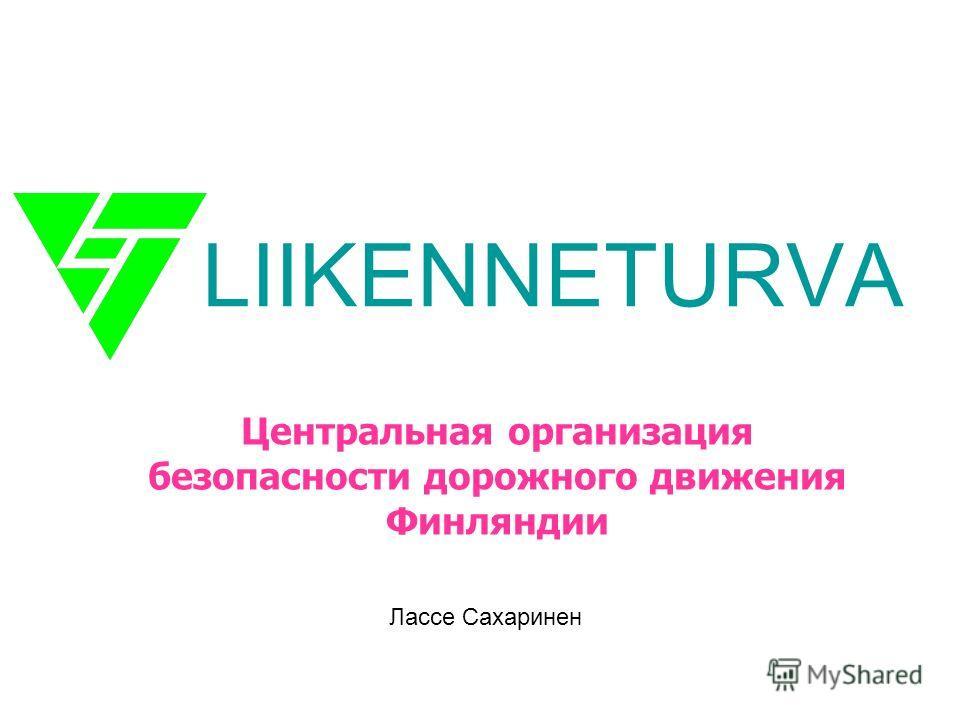 LIIKENNETURVA Центральная организация безопасности дорожного движения Финляндии Лассе Сахаринен
