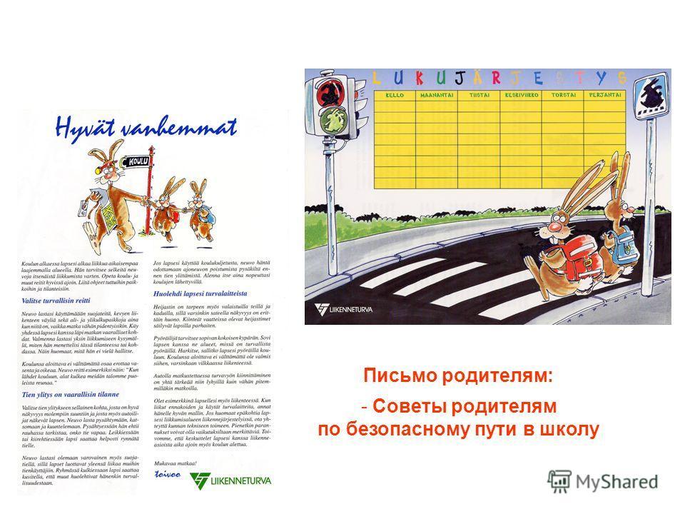 Письмо родителям: - Советы родителям по безопасному пути в школу