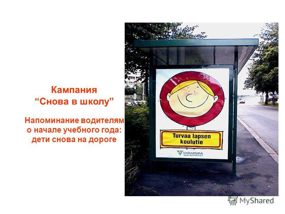 Кампания Снова в школу Напоминание водителям о начале учебного года: дети снова на дороге