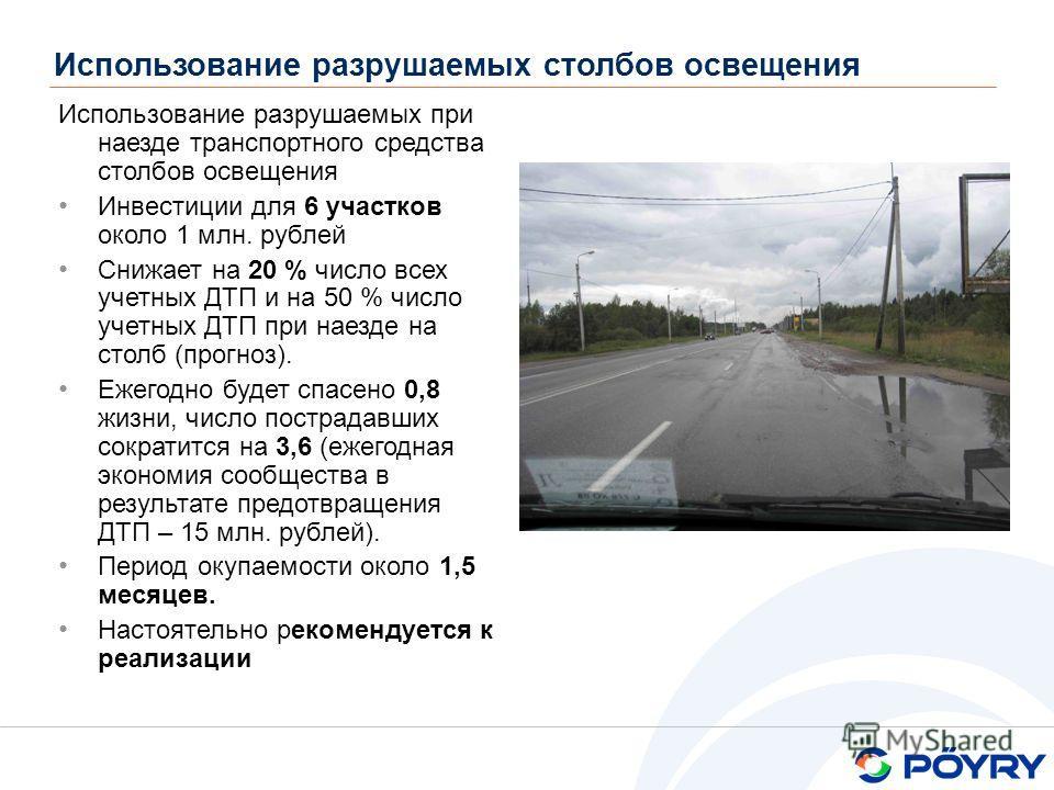 Использование разрушаемых столбов освещения Babino-2 Использование разрушаемых при наезде транспортного средства столбов освещения Инвестиции для 6 участков около 1 млн. рублей Снижает на 20 % число всех учетных ДТП и на 50 % число учетных ДТП при на