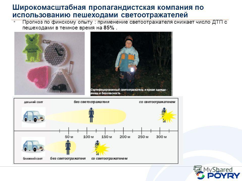 Широкомасштабная пропагандистская компания по использованию пешеходами светоотражателей Babino-2 Прогноз по финскому опыту : применение светоотражателя снижает число ДТП с пешеходами в темное время на 85%.