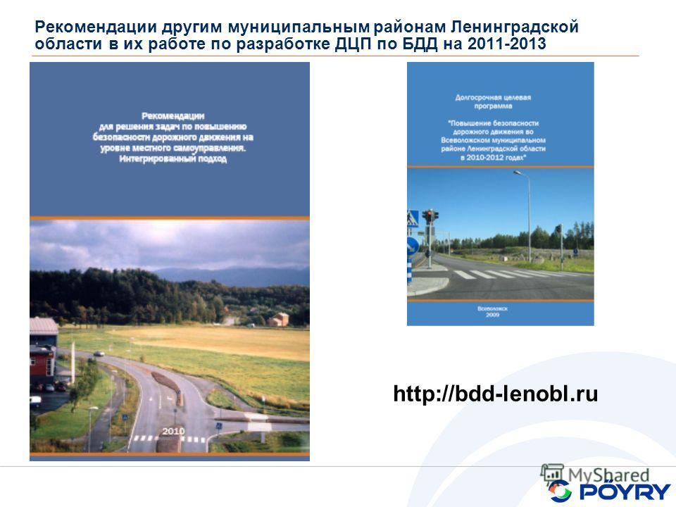 Рекомендации другим муниципальным районам Ленинградской области в их работе по разработке ДЦП по БДД на 2011-2013 http://bdd-lenobl.ru