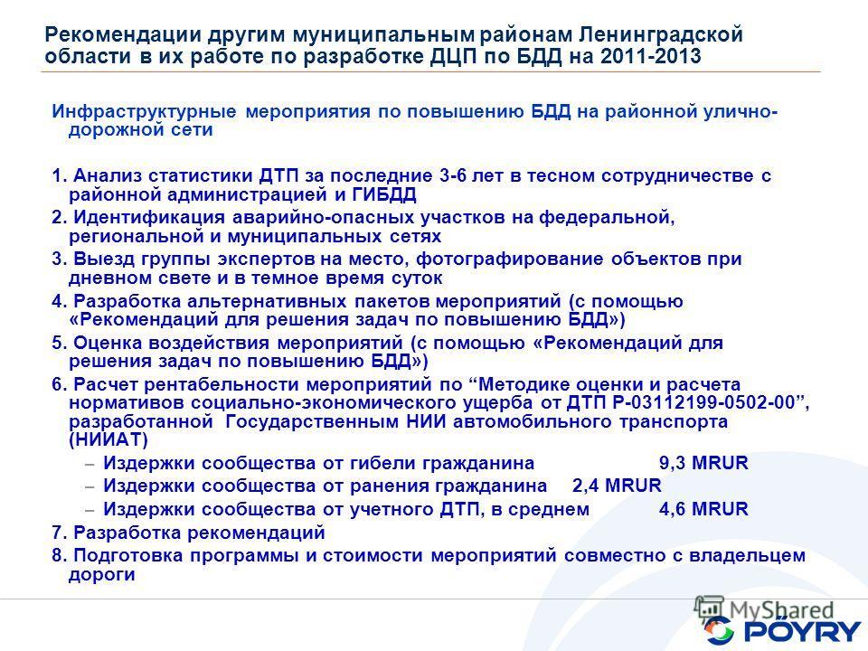 Рекомендации другим муниципальным районам Ленинградской области в их работе по разработке ДЦП по БДД на 2011-2013 Инфраструктурные мероприятия по повышению БДД на районной улично- дорожной сети 1. Анализ статистики ДТП за последние 3-6 лет в тесном с