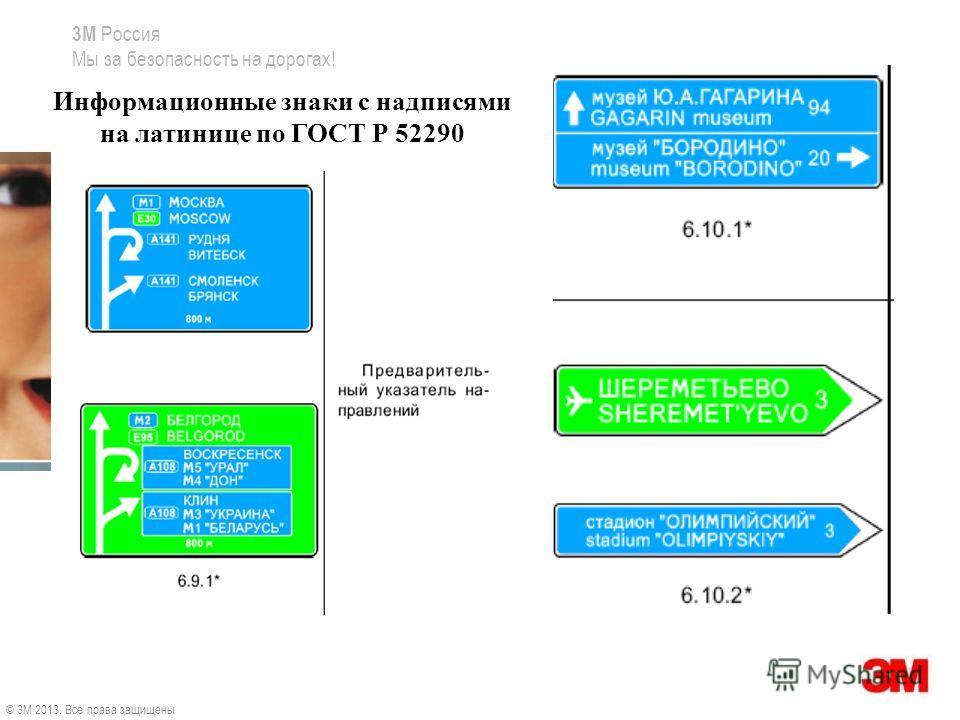 3M Россия Мы за безопасность на дорогах! Информационные знаки с надписями на латинице по ГОСТ Р 52290 © 3M 2013. Все права защищены