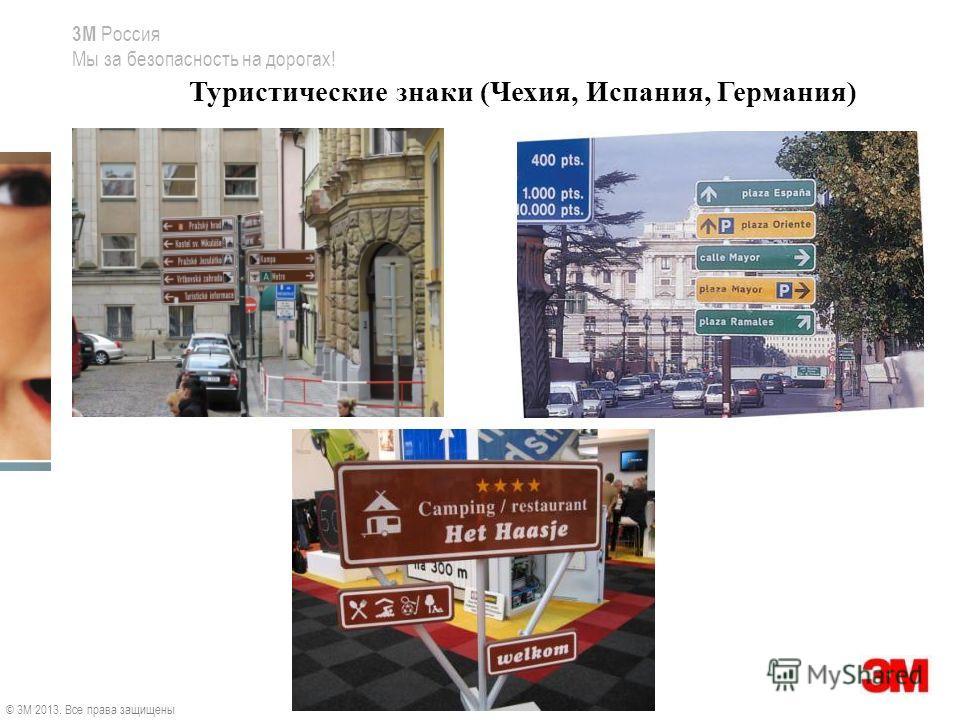 3M Россия Мы за безопасность на дорогах! Туристические знаки (Чехия, Испания, Германия) © 3M 2013. Все права защищены
