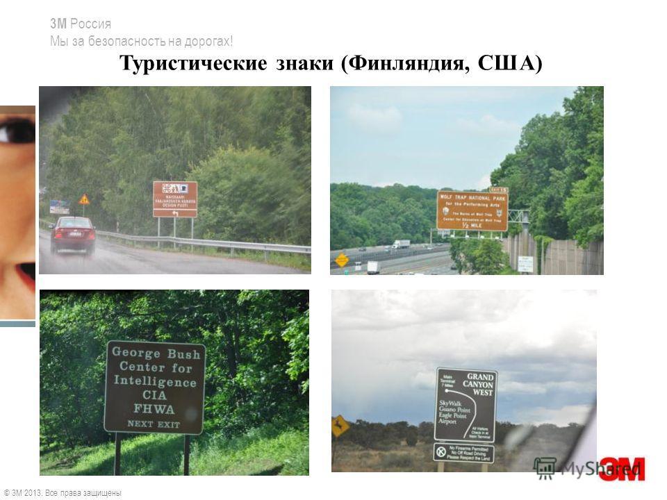 3M Россия Мы за безопасность на дорогах! Туристические знаки (Финляндия, США) © 3M 2013. Все права защищены