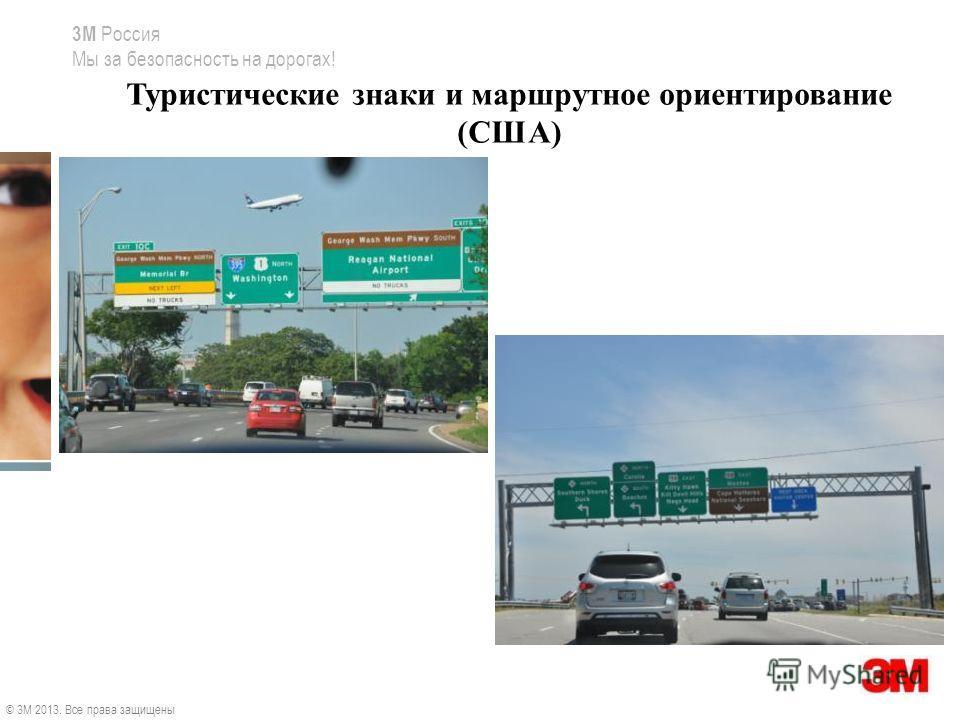 3M Россия Мы за безопасность на дорогах! Туристические знаки и маршрутное ориентирование (США) © 3M 2013. Все права защищены