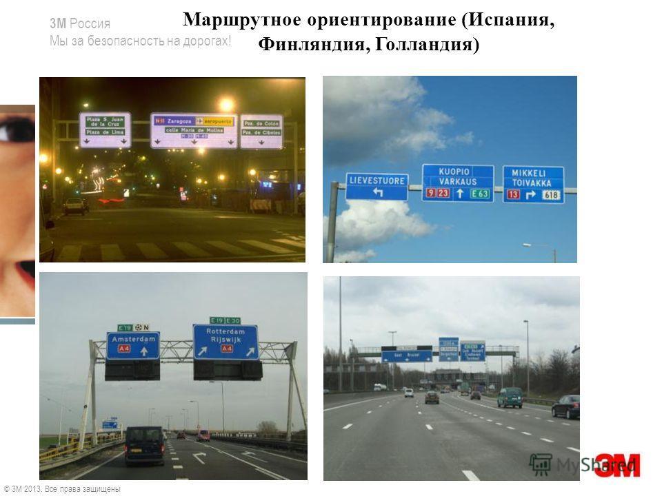 3M Россия Мы за безопасность на дорогах! Маршрутное ориентирование (Испания, Финляндия, Голландия) © 3M 2013. Все права защищены